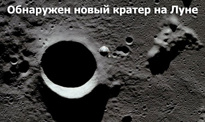 Новый кратер на Луне